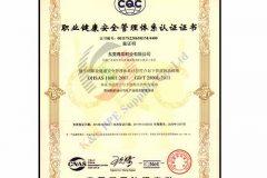 certificatenovupdate (24)