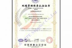 certificatenovupdate (25)