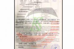 certificatenovupdate (28)